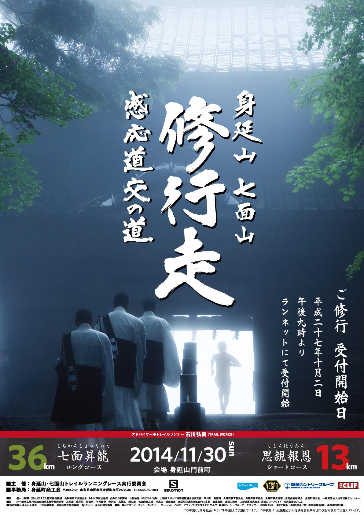 shichimen_A2_CS4HPTOP用_003