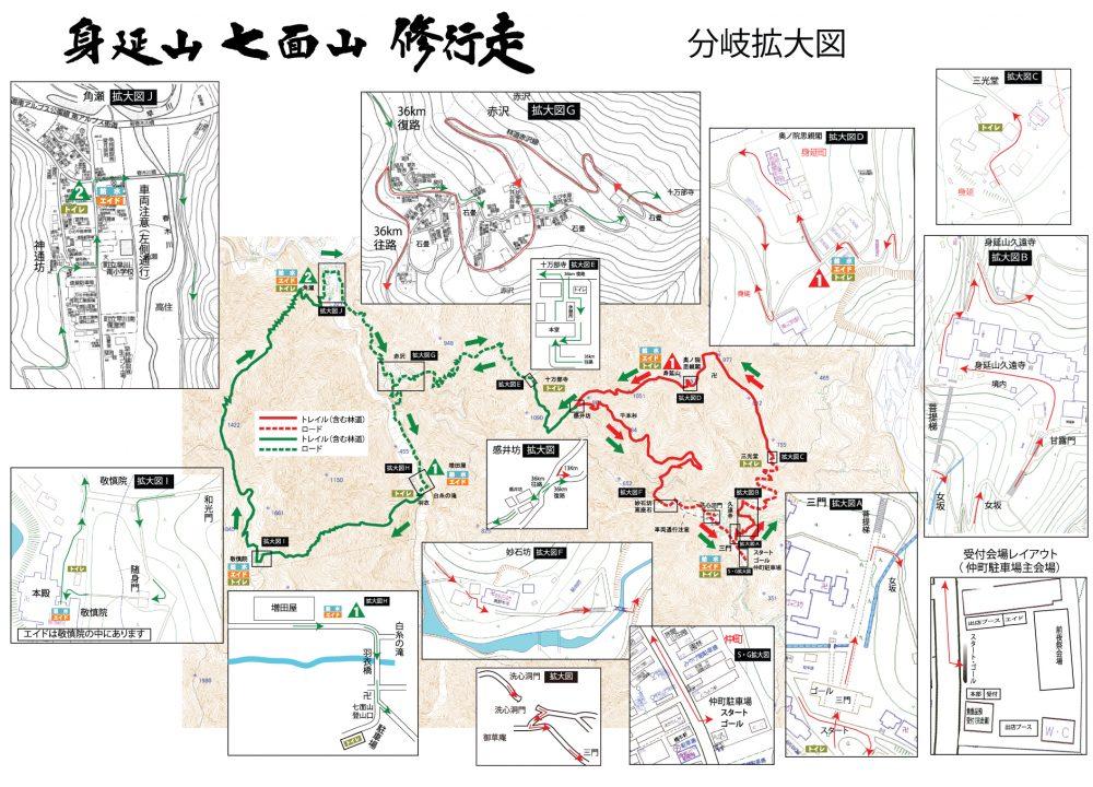 2017年10月22日Course-Map_002