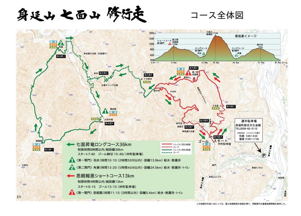 2017年10月22日Course-Map_001